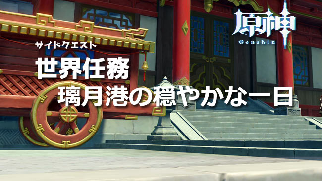 genshin-world-quest9
