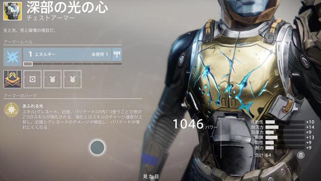 destiny2-Heart-of-Inmost-Li