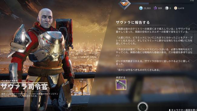 destiny2-0708-quest4-4