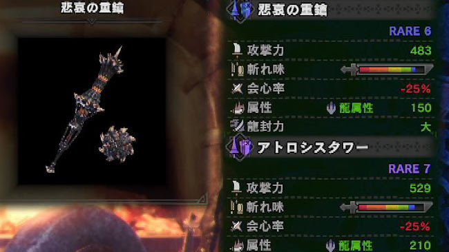 mhw_up200_spear1
