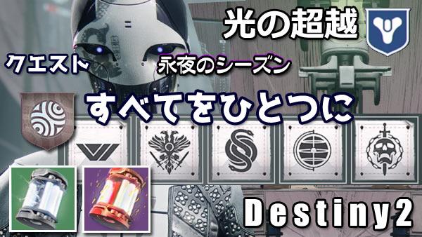 destiny2-season14-quest4