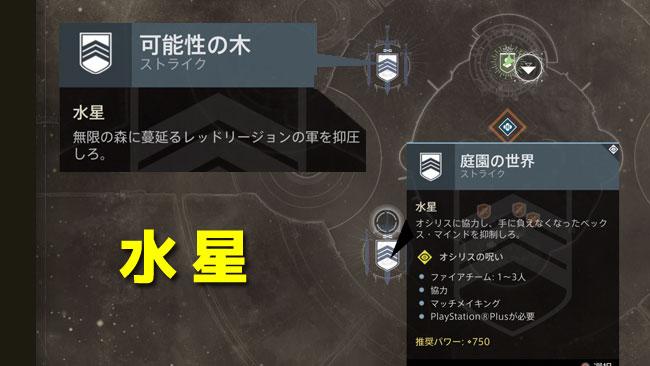 destiny2-2020-0909-18