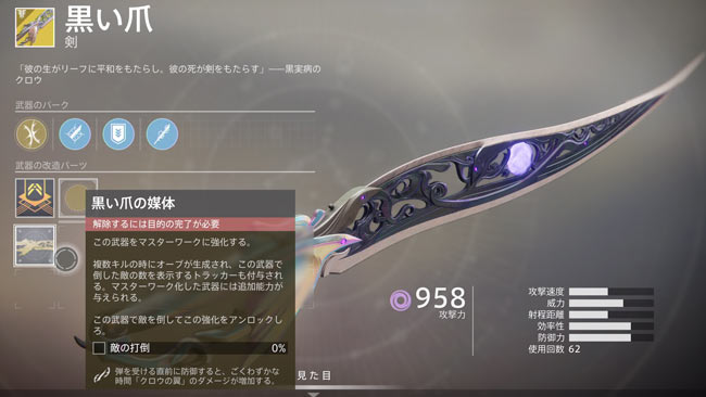 d2exotic_217blacktalon2