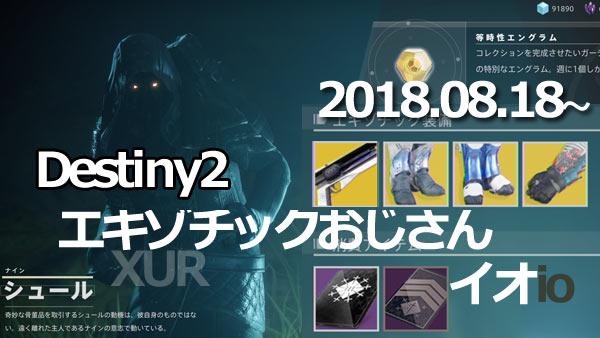 XUR20180818