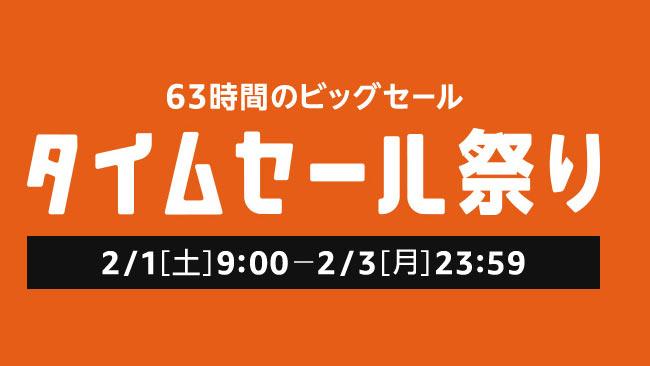 sale2020-0201-0203