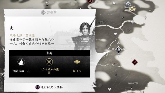 ghostof-tsushima-kusa-14-1