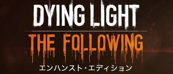 dylightfollowing