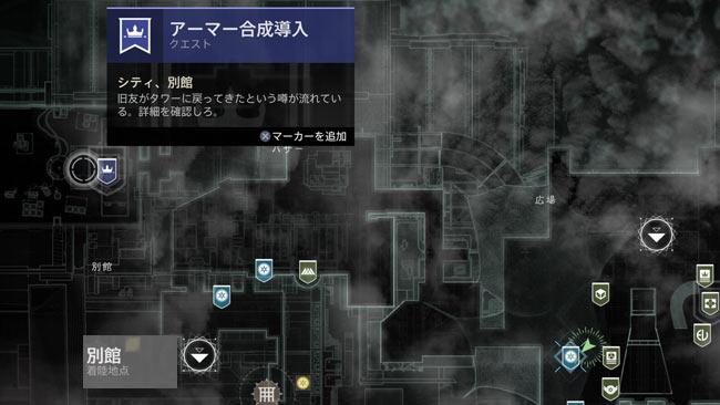 destiny2-season14-quest3-3