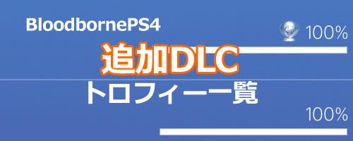 dlc_add_trophy