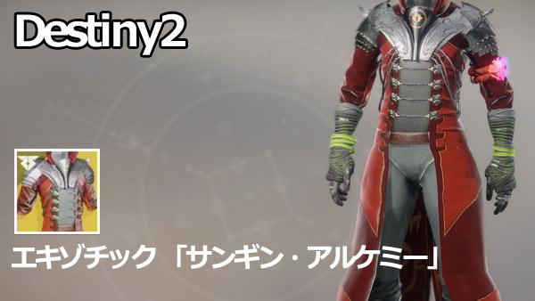 destiny2dlc2w_sanguinealche