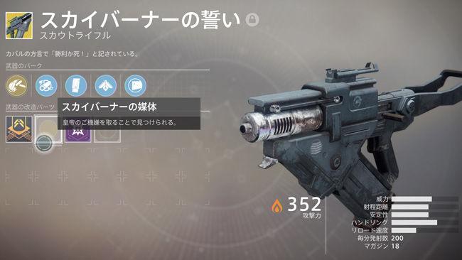destiny2exotic_104skyburnersoath3