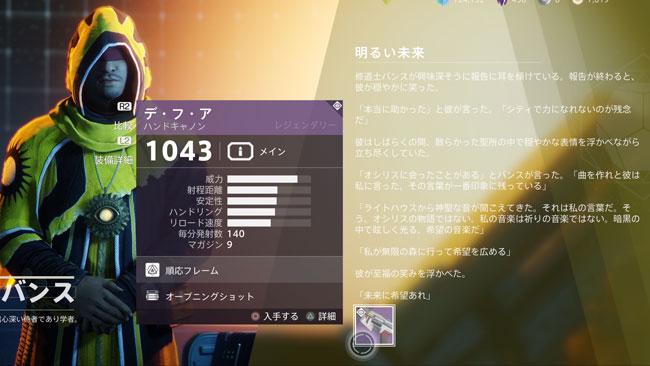 destiny2-2020-0909-21