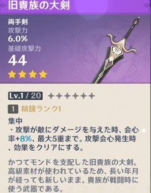 gensin-weapon-kizoku-1