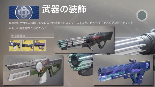destiny2_20180214_5
