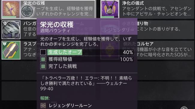 destiny2season7quest2eikou
