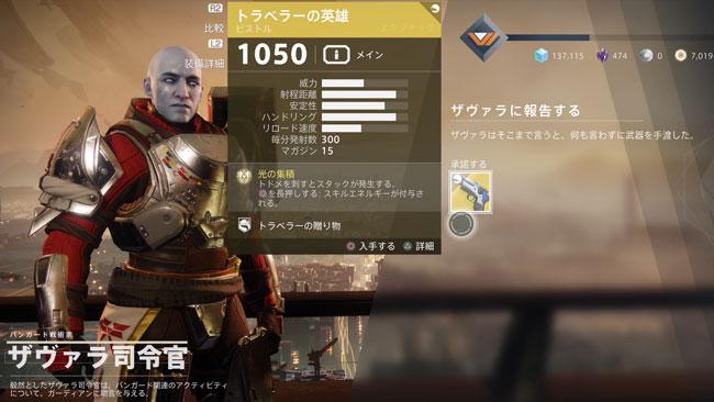 destiny2-2020-0909-28