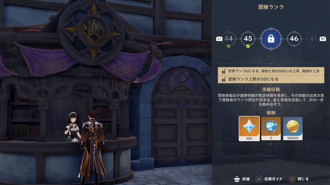 agenshin-quest14-45