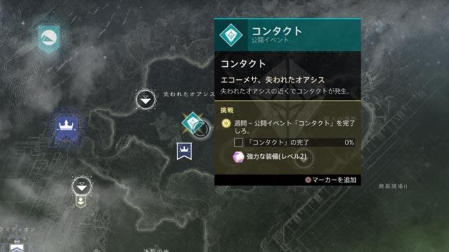 destiny2-season11-quest3-30