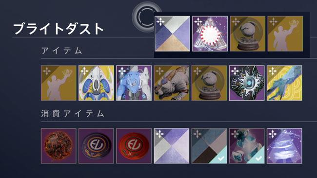 destiny2-season9-1225-1
