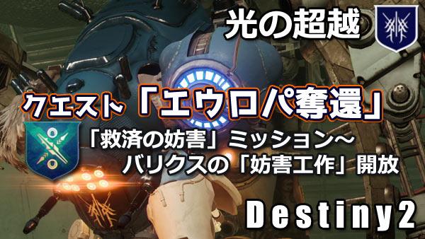 destiny2-year4-storyquest1