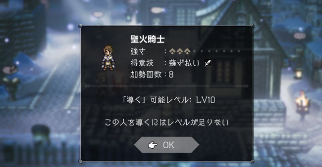 octopath_ophilia3