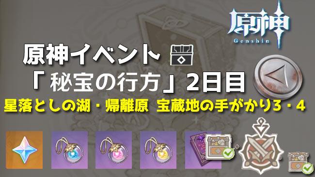 gensin-event2021-0109-2