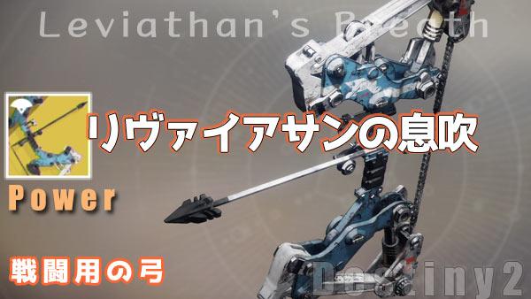 destiny2-exotic-Leviathans2