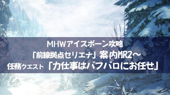 mhwib-quest2-banbaro