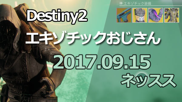 destiny2ninexur201709150