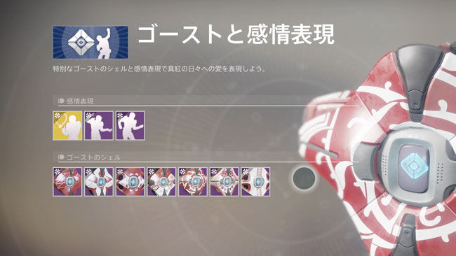 destiny2_20180214_7