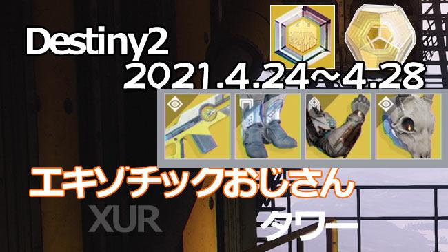 destiny2-xur-2021-0424