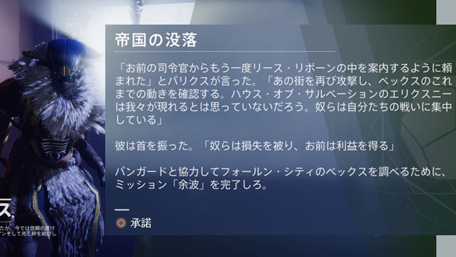 destiny2-beyond-story12-2