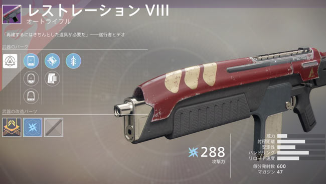 Destiny2rallynpc1_w_auto_01