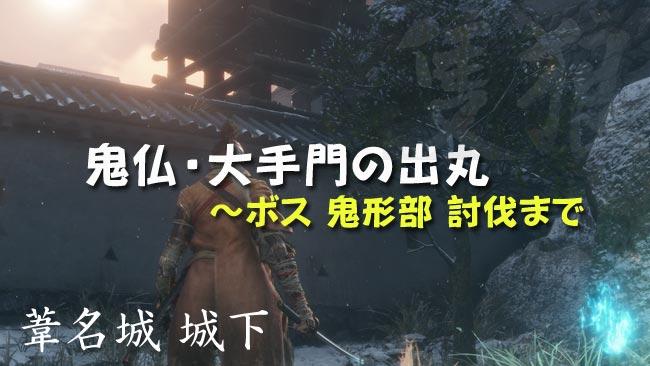 sekiro_story5