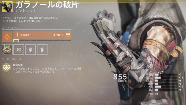 destiny2forsaken_exotic_hun