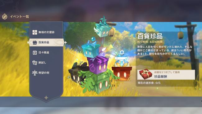 genshin-event20211-merchan1