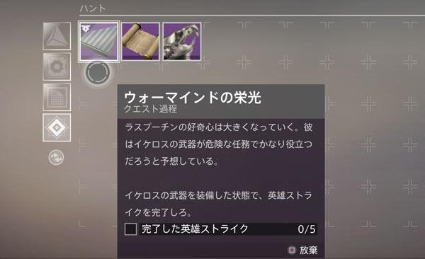 destiny2dlc2quest4info3