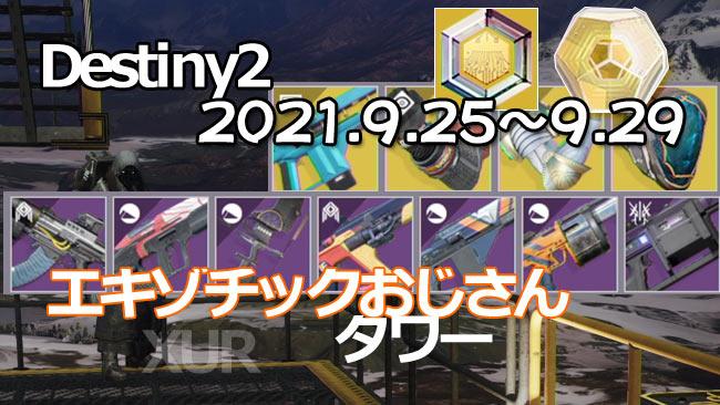 destiny2-xur-2021-0925