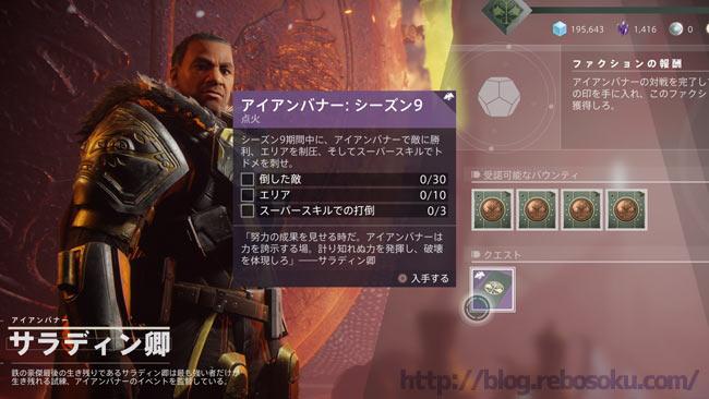 destiny2-season9-iron