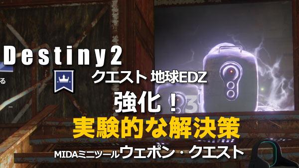 destiny2quest_enhance3_0