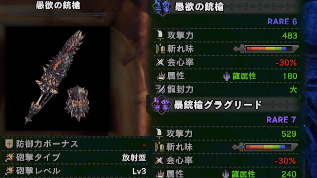 mhw_up200_spear2