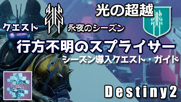 destiny2-season14-quest1-0