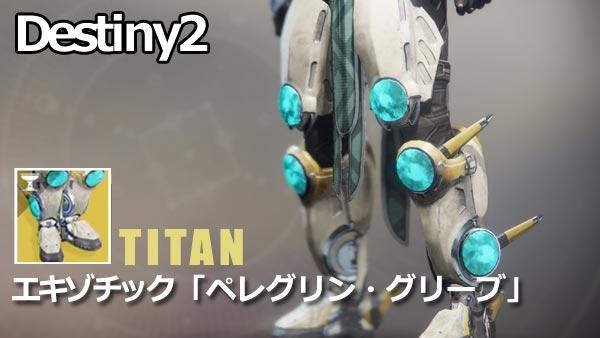d2exgear_titan_peregrinegr2