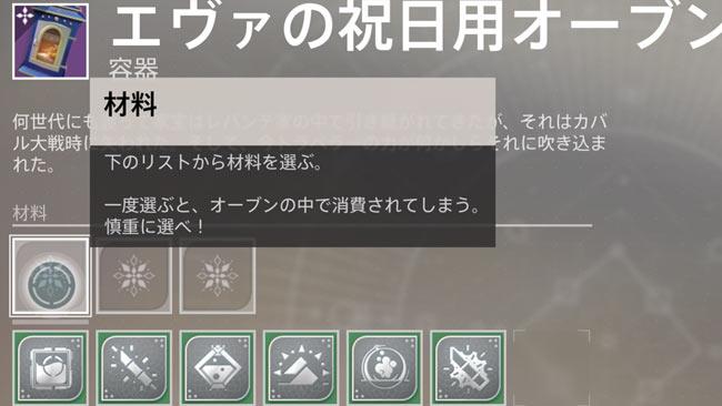 destiny2_1212_dawning2018_2