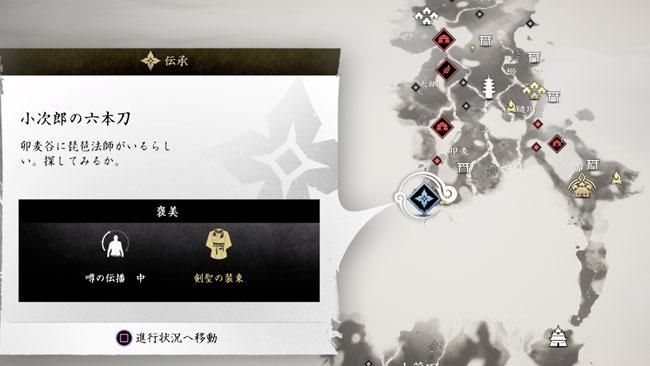tsushima-denshou6-2