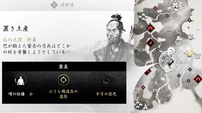 ghostof-tsushima-kusa-54-1
