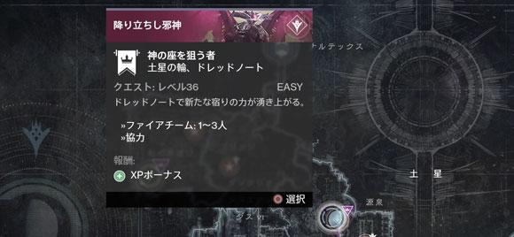 Destiny201604_3