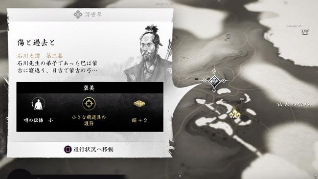ghostof-tsushima-kusa18-1
