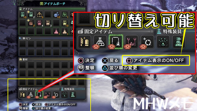 mhw-item-on-off-niku3