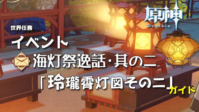 agenshin-v13-lantern1-q10-5